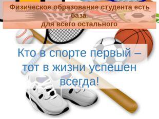 Кто в спорте первый – тот в жизни успешен всегда! Физическое образование студ