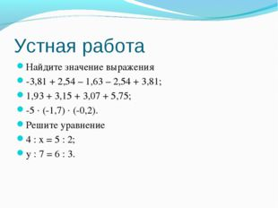 Устная работа Найдите значение выражения -3,81 + 2,54 – 1,63 – 2,54 + 3,81; 1