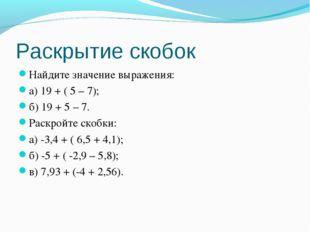 Раскрытие скобок Найдите значение выражения: а) 19 + ( 5 – 7); б) 19 + 5 – 7.