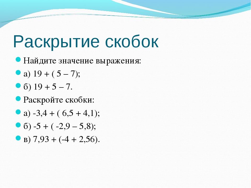 Раскрытие скобок Найдите значение выражения: а) 19 + ( 5 – 7); б) 19 + 5 – 7....