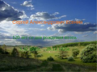 Сергей Александрович Есенин 120 лет со дня рождения поэта. 3.10.1895г. – 28.1
