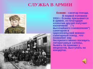Есенин - cанитар поезда. В первой половине 1916 г. Есенин призывается в ар