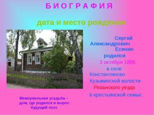 Сергей Александрович Есенин родился 3 октября 1895 в селе Константиново Кузь