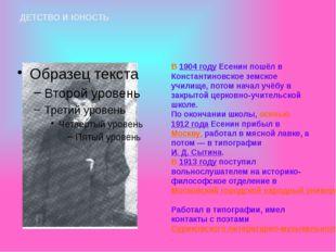 ДЕТСТВО И ЮНОСТЬ В 1904 году Есенин пошёл в Константиновское земское училище,