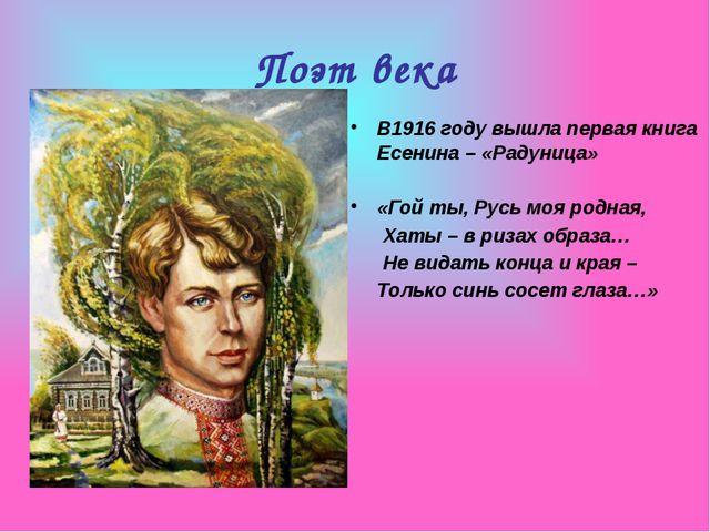 В1916 году вышла первая книга Есенина – «Радуница» «Гой ты, Русь моя родная,...