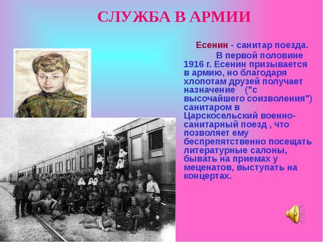 Есенин - cанитар поезда. В первой половине 1916 г. Есенин призывается в ар...