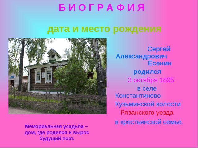 Сергей Александрович Есенин родился 3 октября 1895 в селе Константиново Кузь...