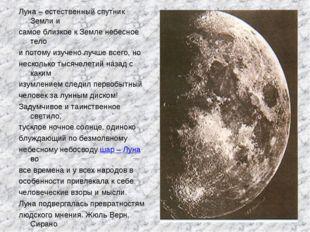 Луна – естественный спутник Земли и самое близкое к Земле небесное тело и пот