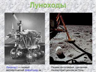 Первая фотография, сделанная Нилом Армстронгом на Луне. Луноход-1 — первый ав