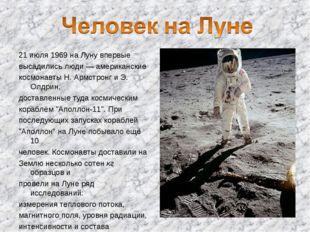 21 июля 1969 на Луну впервые высадились люди — американские космонавты Н. Арм