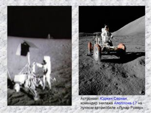Астронавт Юджин Сернан, командир экипажа Аполлона-17 на лунном автомобиле «Лу