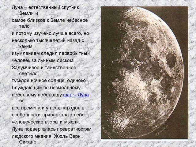 Луна – естественный спутник Земли и самое близкое к Земле небесное тело и пот...