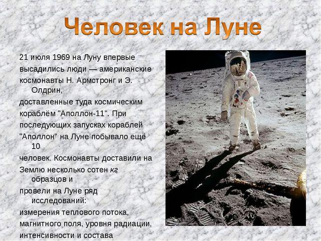 21 июля 1969 на Луну впервые высадились люди — американские космонавты Н. Арм...
