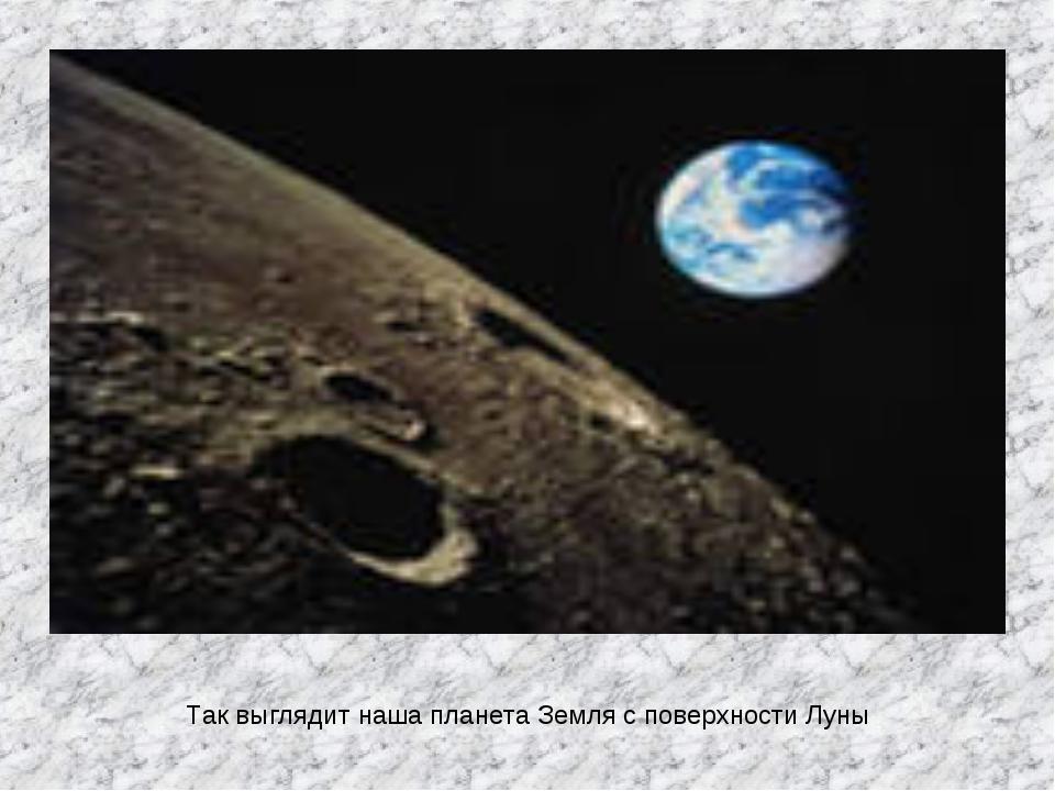 Так выглядит наша планета Земля с поверхности Луны