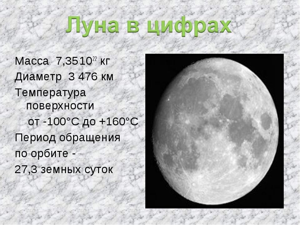 Масса 7,35.1022 кг Диаметр 3 476 км Температура поверхности от -100°С до +160...