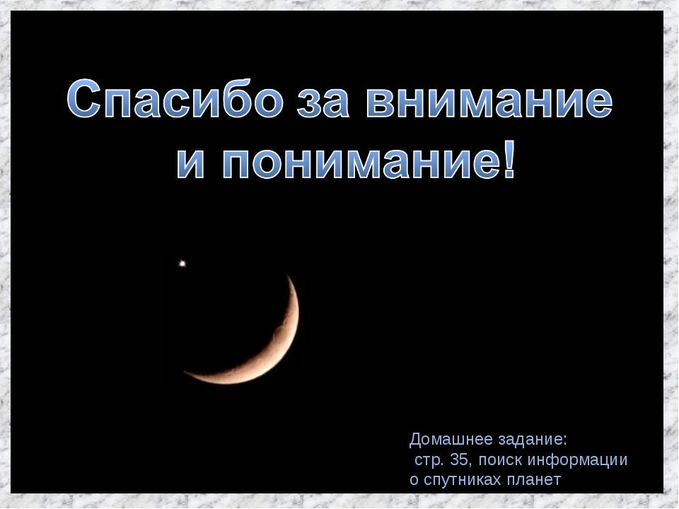 Домашнее задание: стр. 35, поиск информации о спутниках планет