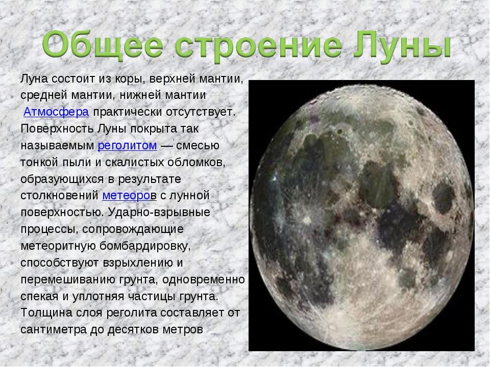 Луна состоит из коры, верхней мантии, средней мантии, нижней мантии Атмосфера...
