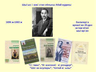 1895 ж-1983 ж Шығыс Қазақстан облысы Абай ауданы Балаларға арналған 20-дан ас