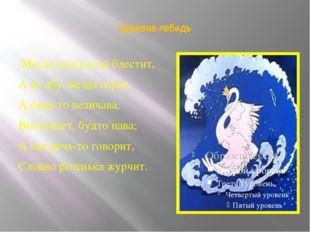Царевна-лебедь Месяц под косой блестит, А во лбу звезда горит. А сама-то вел