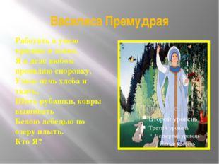 Василиса Премудрая Работать я умею красиво и ловко, Я в деле любом проявляю с
