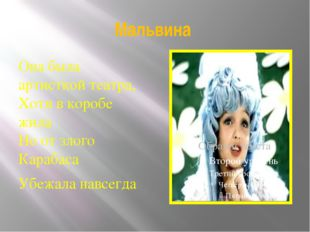Мальвина Она была артисткой театра, Хотя в коробе жила Но от злого Карабаса У