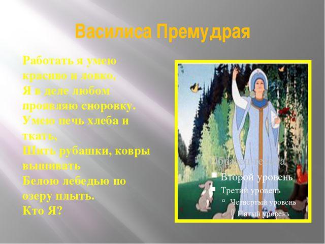 Василиса Премудрая Работать я умею красиво и ловко, Я в деле любом проявляю с...