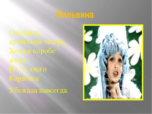 Мальвина Она была артисткой театра, Хотя в коробе жила Но от злого Карабаса У...