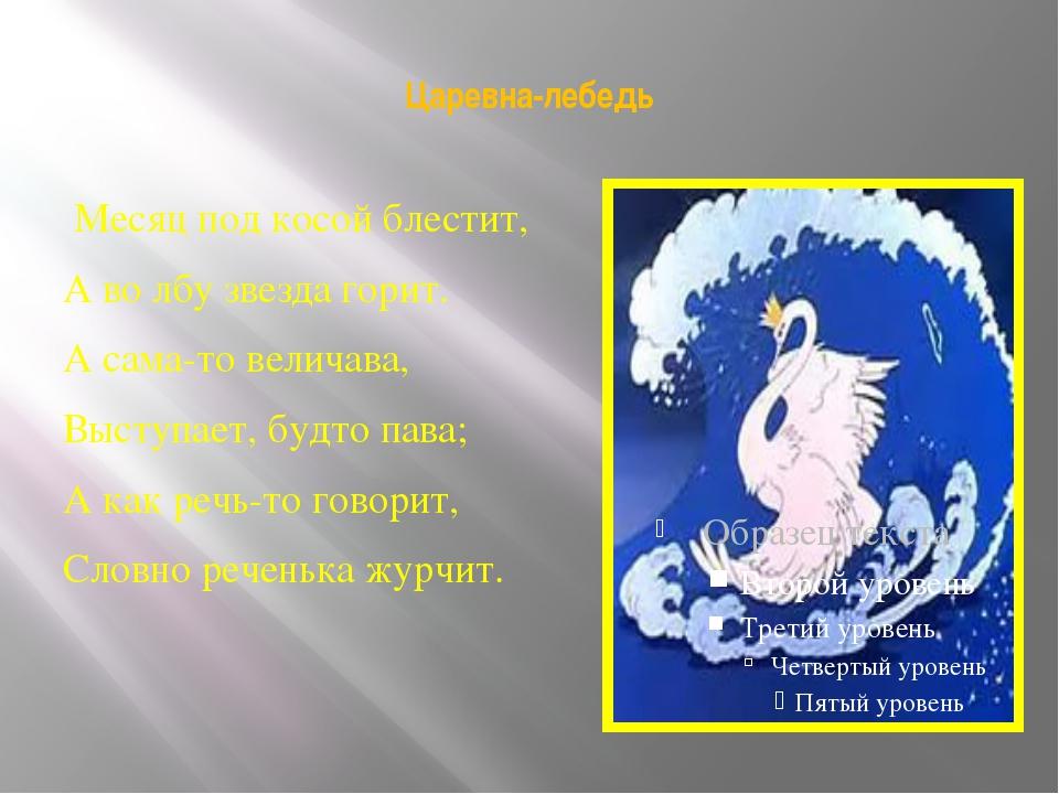 Царевна-лебедь Месяц под косой блестит, А во лбу звезда горит. А сама-то вел...