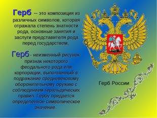 Герб – это композиция из различных символов, которая отражала степень знатнос