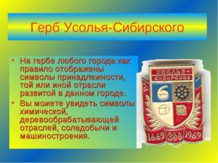 Герб Усолья-Сибирского На гербе любого города как правило отображены символы
