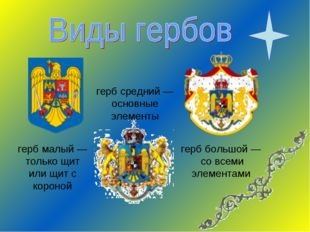 герб средний — основные элементы герб большой — со всеми элементами герб мал