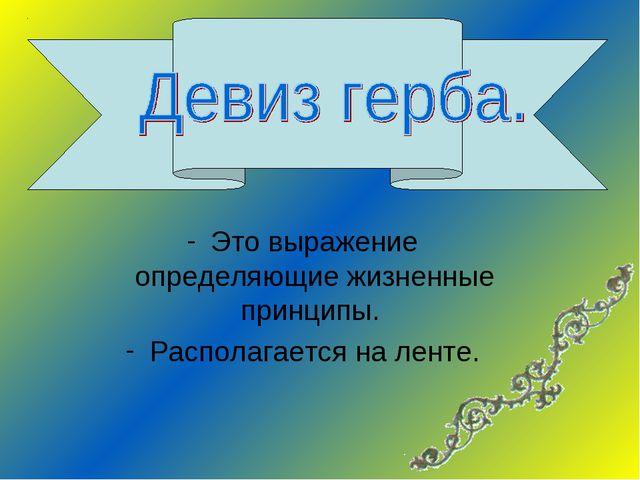 Это выражение определяющие жизненные принципы. Располагается на ленте.
