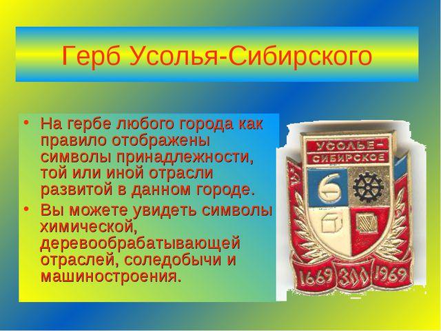 Герб Усолья-Сибирского На гербе любого города как правило отображены символы...