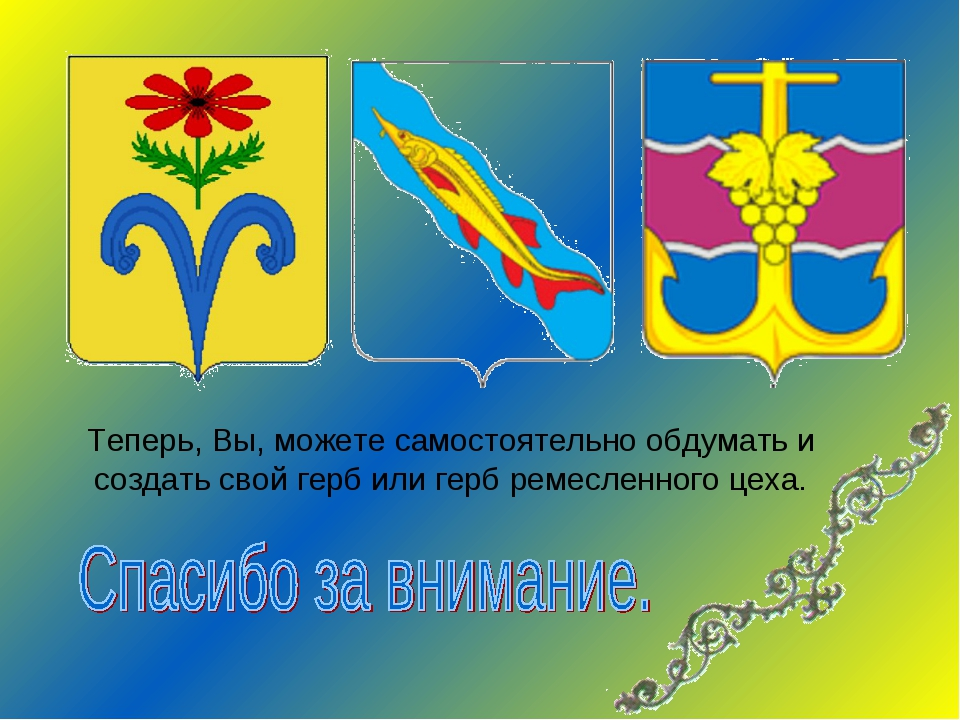 Теперь, Вы, можете самостоятельно обдумать и создать свой герб или герб ремес...