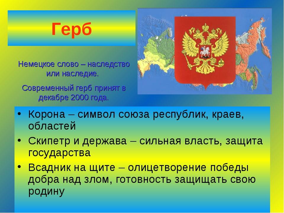 Герб Корона – символ союза республик, краев, областей Скипетр и держава – сил...