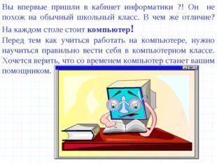 Вы впервые пришли в кабинет информатики ?! Он не похож на обычный школьный кл