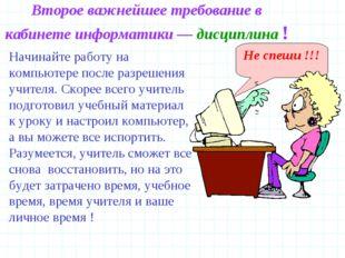 Не спеши !!! Второе важнейшее требование в кабинете информатики — дисциплина