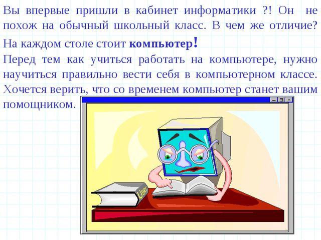 Вы впервые пришли в кабинет информатики ?! Он не похож на обычный школьный кл...