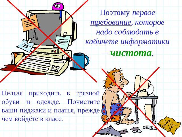 Поэтому первое требование, которое надо соблюдать в кабинете информатики — чи...