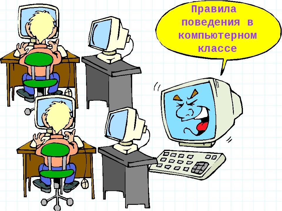 Правила поведения в компьютерном классе