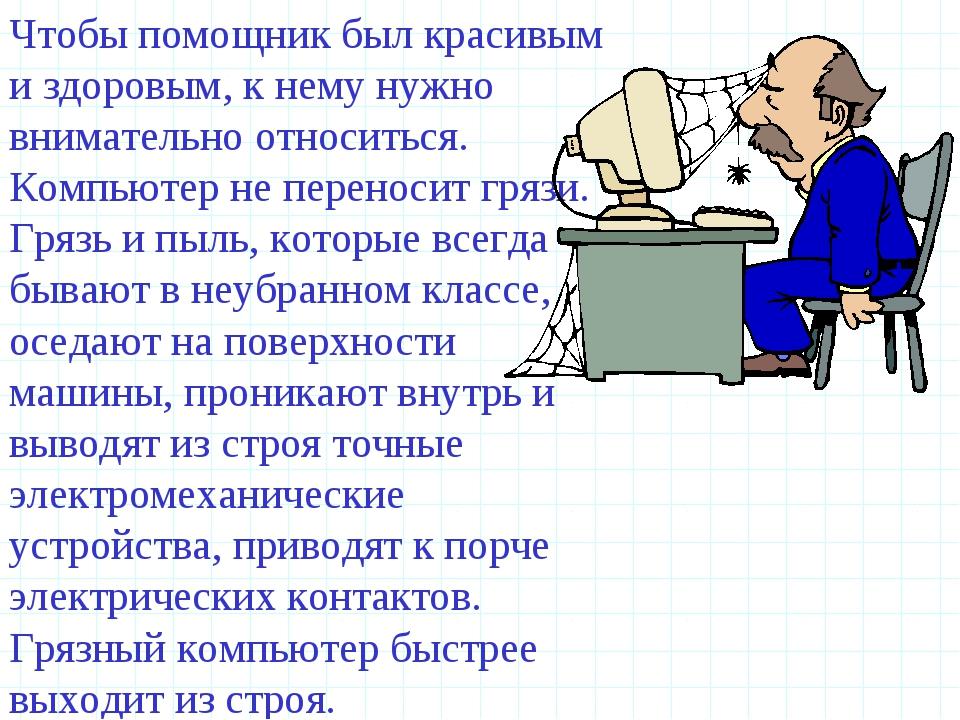 Чтобы помощник был красивым и здоровым, к нему нужно внимательно относиться....