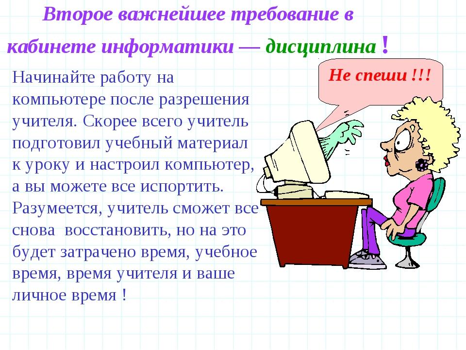 Не спеши !!! Второе важнейшее требование в кабинете информатики — дисциплина...
