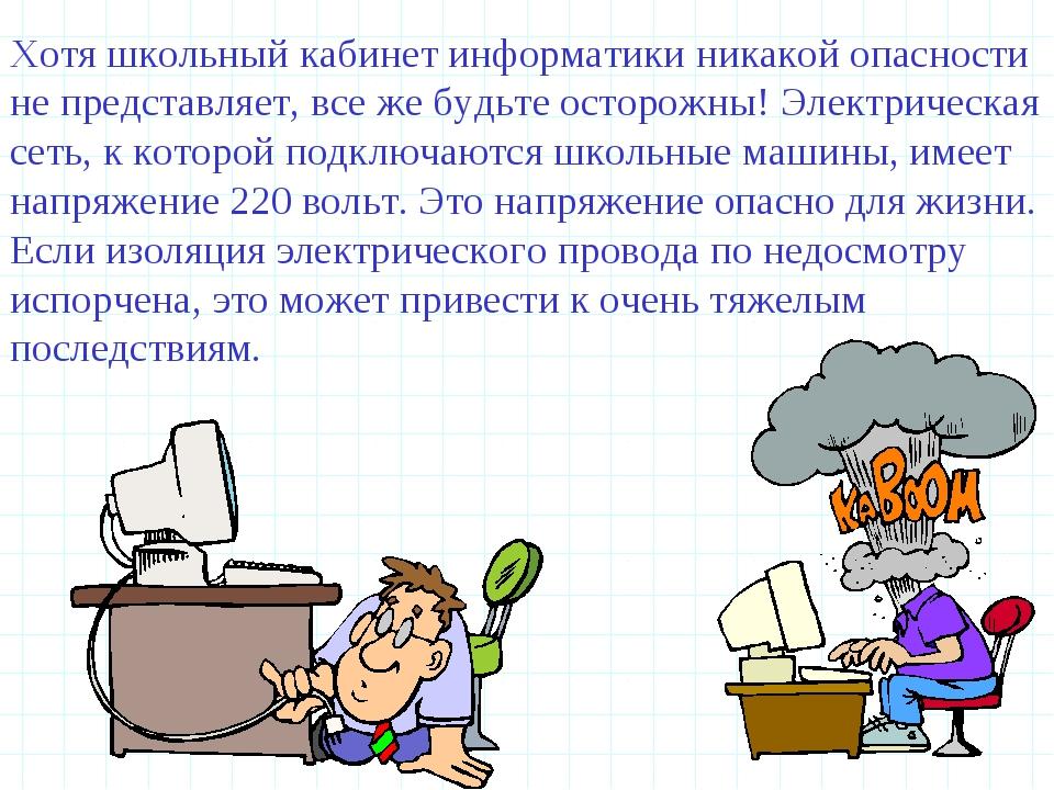 Хотя школьный кабинет информатики никакой опасности не представляет, все же б...