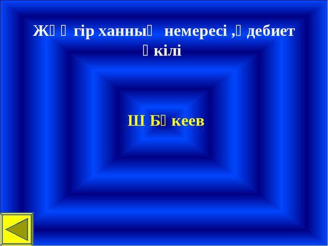 Жәңгір ханның немересі ,әдебиет өкілі Ш Бөкеев