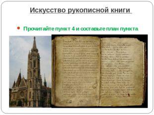 Искусство рукописной книги Прочитайте пункт 4 и составьте план пункта
