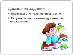 Домашнее задание Параграф 2 читать, вопросы устно. Рисунок представителя духо
