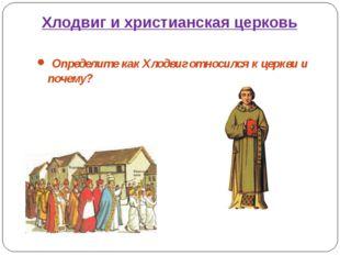Хлодвиг и христианская церковь Определите как Хлодвиг относился к церкви и п