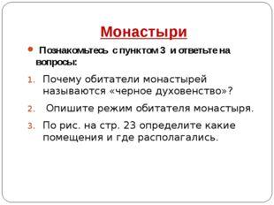 Монастыри Познакомьтесь с пунктом 3 и ответьте на вопросы: Почему обитатели м