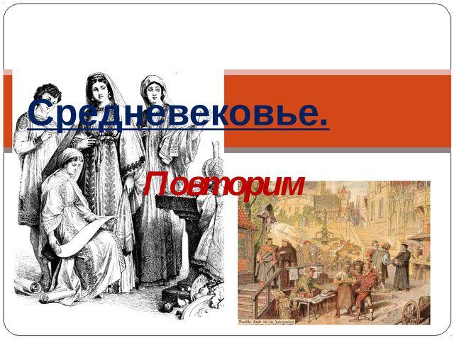 Повторим Средневековье.