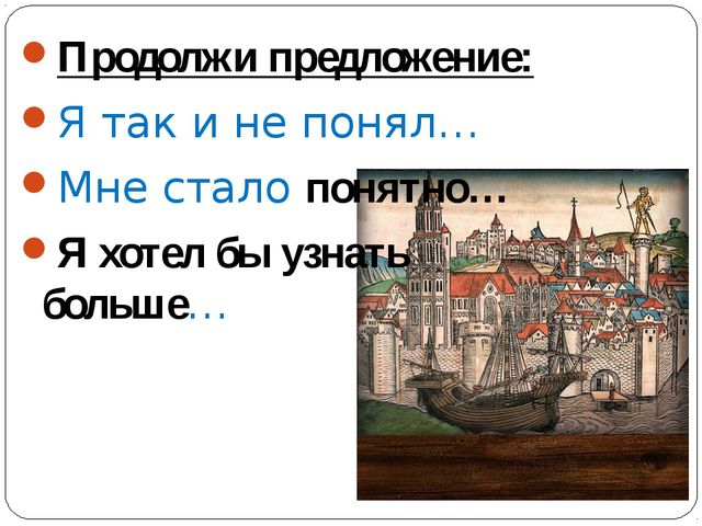 Продолжи предложение: Я так и не понял… Мне стало понятно… Я хотел бы узнать...